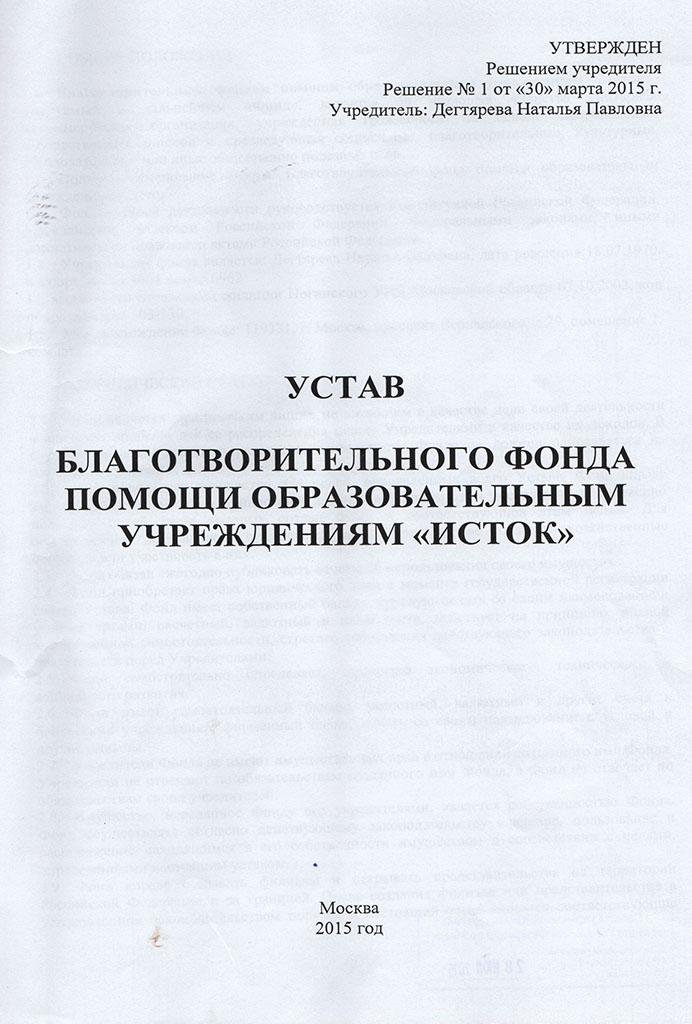 ustav (1)
